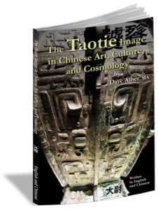 taotie image in chinese art, culture, and cosmology, taotie on Chinese Shang dynasty bronzes, book by dave alber, david alber