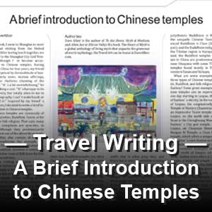 "Article: ""A Brief Introduction to Chinese Temples"" Suzhou Review"